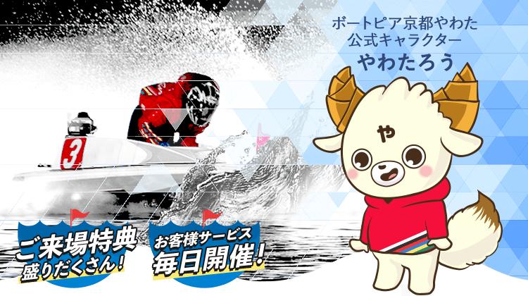 ボートピア京都やわたはご来場特典盛りだくさんで、ほぼ毎日イベント開催!
