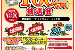 2020年2月、3日間総額100万円ガラポン抽選会イベントのお知らせ(2月3日 14時〜、2月22日 14時〜、2月29日 18時〜)