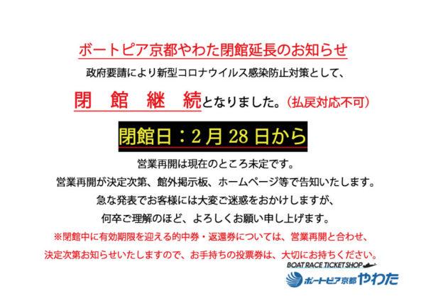 【最新】ボートピア京都やわた 閉館延長のお知らせ