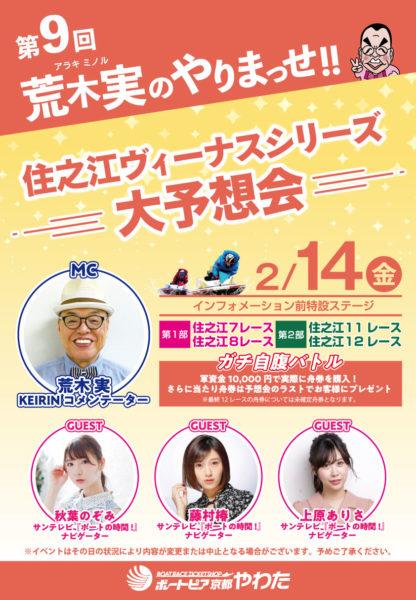 2020年2月14日(金)、第9回荒木実のやりまっせ〜住之江ヴィーナスシリーズ大予想会〜を実施します
